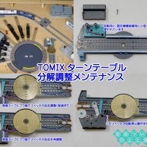 ◆鉄道模型、TOMIXさん「ターンテーブル」分解調整メンテナンス