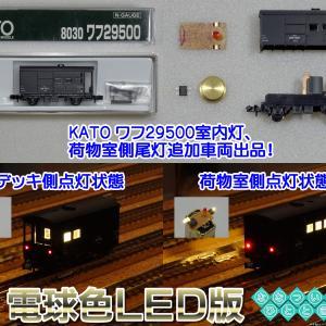 ◆鉄道模型、KATO「ワフ29500」室内灯と荷物室側尾灯追加車両を出品!