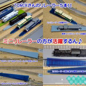 ◆鉄道模型、ミニリレーラーは本家先輩よりも活躍するん♪
