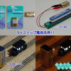 ◆鉄道模型、9Vスナップ電池は、鉄道模型でも活躍!