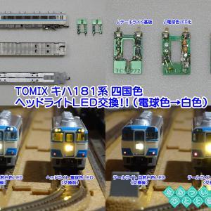 ◆鉄道模型、キハ181系(四国カラー)の電球色LEDヘッドライトを白色に交換!