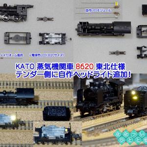 ◆鉄道模型、KATO、蒸気機関車「8620 東北仕様」のテンダー側にヘッドライト追加!