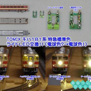 ◆鉄道模型、電球色から電球色ってどゆ事?キハ181系LEDライト交換!