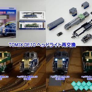 ◆鉄道模型、TOMIX、DE10ヘッドライト再交換!