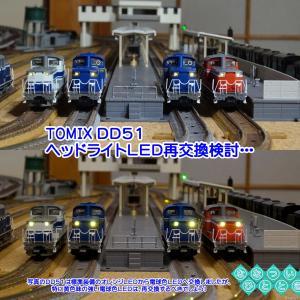 ◆鉄道模型、TOMIX、DD51(ハイグレード製品)のヘッドライトLED再交換検討…