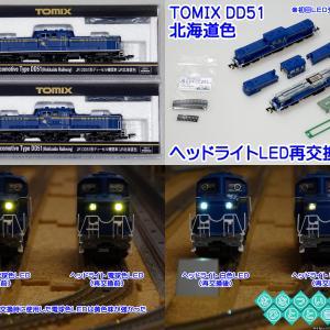 ◆鉄道模型、TOMIX、DD51(北海道色)のヘッドライトLED再交換!