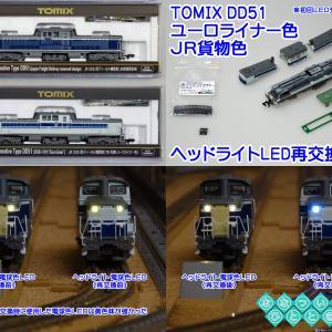◆鉄道模型、TOMIX、DD51(JR貨物色/ユーロライナー色)もLEDを再交換!
