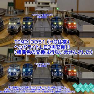 ◆鉄道模型、TOMIX、DD51のヘッドライトLEDを再交換実施後の集合写真