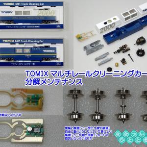 ◆鉄道模型、え?M-9モーターではないのに短絡?マルチレールクリーニングカー分解メンテナンス