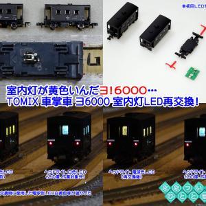 ◆鉄道模型、室内灯が黄色いんだヨ!6000…TOMIX 車掌車「ヨ6000」の室内灯再交換!