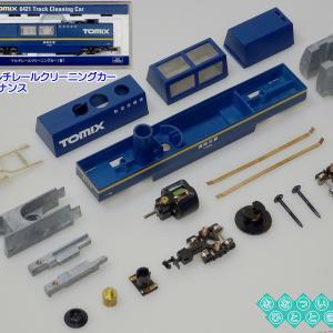 ◆鉄道模型、もうひとつのマルチレールクリーニングカーも分解メンテナンス!