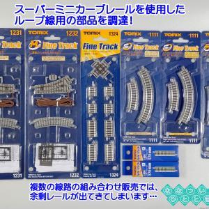 ◆鉄道模型、TOMIX、スーパーミニカーブレール使用のループ線用部品を調達!