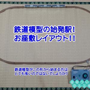 ◆鉄道模型、約2万円が30分持たないとは…これが始発駅!お座敷レイアウト!