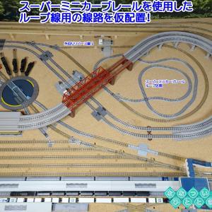 ◆鉄道模型、TOMIX、スーパーミニカーブレール使用のループ線、現物合わせ…