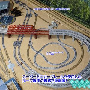 ◆鉄道模型、良い事ばかりではない…固定式レイアウトにポイントレールを追加すると…
