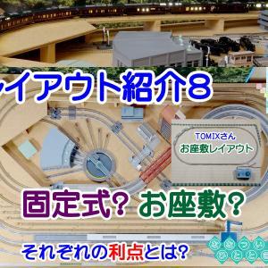 ◆鉄道模型、レイアウト紹介動画8「飽きにくいレイアウトプランとは?お座敷?固定式?」を投稿しました!