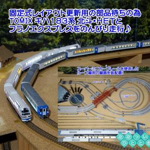 ◆鉄道模型、部品が無いと進まないので/固定式レイアウト更新中断中…