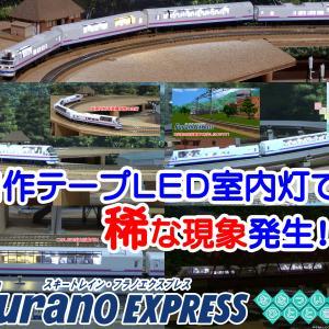 ◆鉄道模型、稀な現象発生!「TOMIX フラノエクスプレス 自作室内灯装備車」の走行動画です!