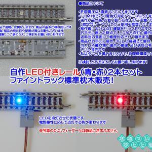◆鉄道模型、自作2色LED付きレール(青・赤)2本セット販売!/ファイントラック標準枕木