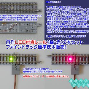 ◆鉄道模型、自作2色LED付きレール(緑・赤)2本セット販売!/ファイントラック標準枕木