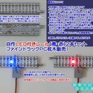 ◆鉄道模型、自作2色LED付きレール(青・赤)2本セット販売!/ファイントラックPC枕木