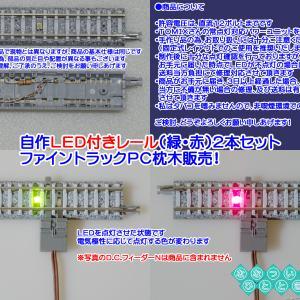 ◆鉄道模型、自作2色LED付きレール(緑・赤)2本セット販売!/ファイントラックPC枕木