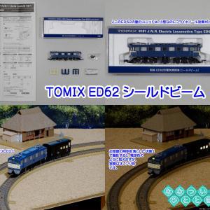 ◆鉄道模型、鉄道模型に大切な事!TOMIXさん「ED62」驚きのフライホイール効果に魅せられて