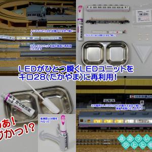 ◆鉄道模型、油断した!LEDがひとつ瞬くLEDユニットを再利用!