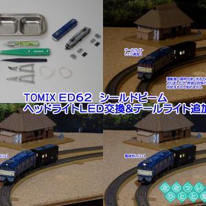 ◆鉄道模型、TOMIXさん「ED62(シールドビーム)」のヘッドライトLED交換&テールライト追加!