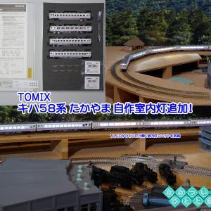 ◆鉄道模型、TOMIXさん、キハ58系「たかやま」に自作室内灯追加!