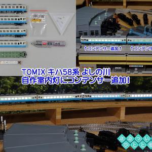 ◆鉄道模型、TOMIX「キハ58系(よしの川)」の自作室内灯にコンデンサー追加!