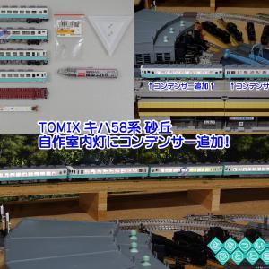 ◆鉄道模型、TOMIX「キハ58系(砂丘)」の自作室内灯にコンデンサー追加!