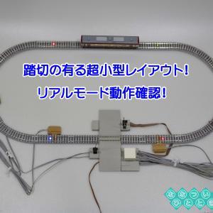 ◆鉄道模型、ミニだけどもっと贅沢!リアルモード踏切の有る超小型レイアウト!