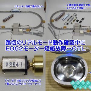 ◆鉄道模型、踏切の動作確認中に「ED62」の「M-9」モーター短絡!超音波洗浄実施中!
