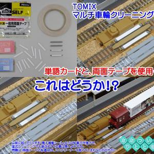 ◆鉄道模型、これはどう?「マルチ車輪クリーニングレール」クリーニングヘッド代替策4!