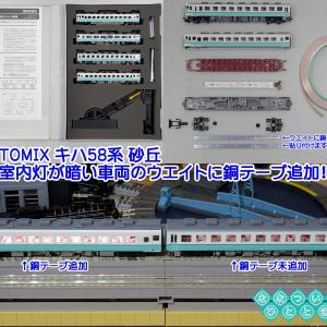 ◆鉄道模型、TOMIX「キハ58系 砂丘」の室内灯が暗い車両に銅テープを追加!
