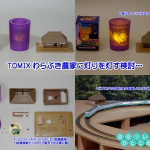 ◆鉄道模型、TOMIXさん、わらぶき農家にLEDを追加検討!
