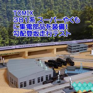 ◆鉄道模型、TOMIXさん「381系 スーパーやくも」に集電部品を装備!勾配登坂走行テスト