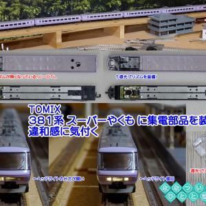 ◆鉄道模型、TOMIXさん「381系 スーパーやくも」に集電部品を装備後、違和感に気付く…