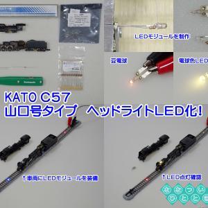 ◆鉄道模型、KATOさん、ほぼ不動の「C57 山口号タイプ」のヘッドライトLED化!
