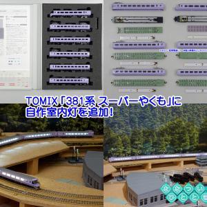 ◆鉄道模型、TOMIXさん「381系 スーパーやくも」に自作室内灯を追加!