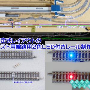 ◆鉄道模型、固定式レイアウト、テスト用線路用2色LED付きレール制作!
