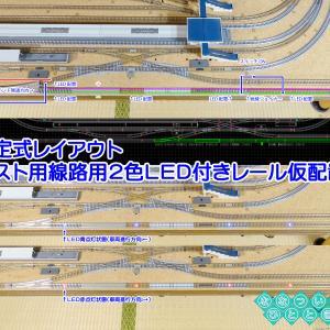 ◆鉄道模型、固定式レイアウト、テスト用線路用2色LED付きレール仮配置!