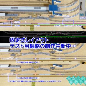 ◆鉄道模型、固定式レイアウト、テスト用線路で迷い、作業中断…
