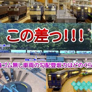 ◆鉄道模型、動力車の車輪ゴムの力の検証動画投稿しました!