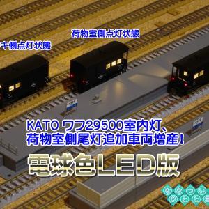 ◆鉄道模型、KATO「ワフ29500」室内灯と荷物室側尾灯追加車両を増産!
