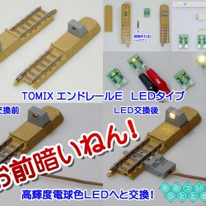 ◆鉄道模型、お前暗いねん!TOMIXさんのエンドレールE LEDタイプのLEDを交換!