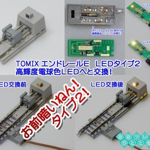 ◆鉄道模型、TOMIXさんのエンドレールE LEDタイプ2のLEDを交換!
