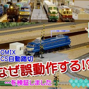 ◆鉄道模型、TCS自動踏切の動作検証動画を投稿しました!