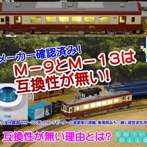 ◆鉄道模型、互換性は無い!M-9モーターとM-13モーター(メーカー確認済み)TOMIXさん「わたらせ渓谷鐵道 WKT-500形」のM-9モーター超音波洗浄動画投稿!